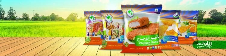 Al Watania Poultry cover photo