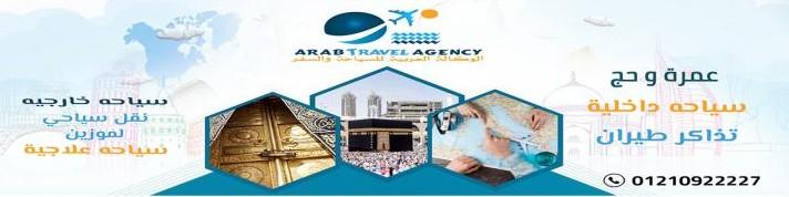 Arab Travel Agency cover photo