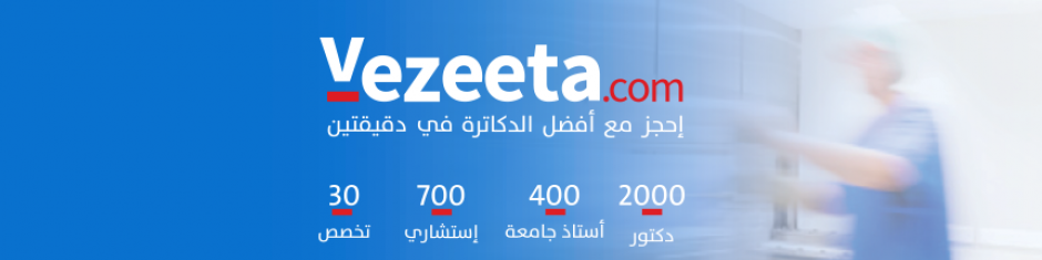 Vezeeta.com cover photo