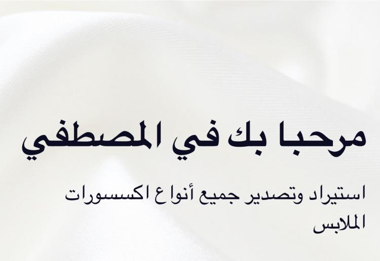 Al-Mostafa for imp. & exp. cover photo