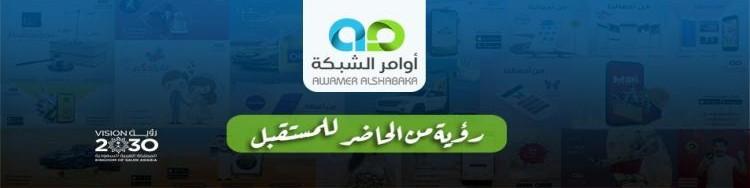 Awamer Alshabaka _اوامر الشبكه cover photo