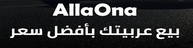 AllaOna cover photo
