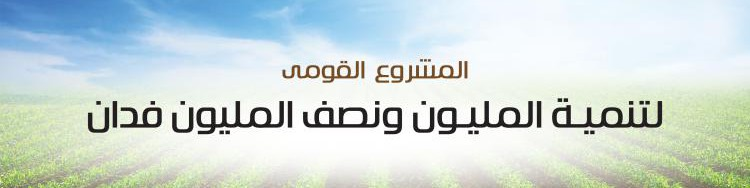 Egyptian Countryside Development Company  cover photo