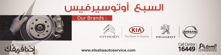 Elsaba AutoService cover photo