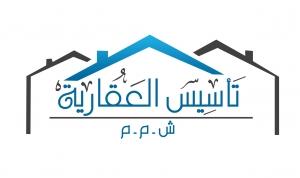 تاسيس العقارية- Tasees Al Akaria Logo