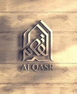 Al-Qasr for recruitment Logo