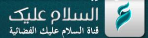 Alssalamu Alayka tv Logo