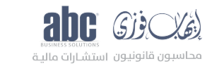 ABC Business Solutions Logo