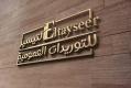 Jobs and Careers at AL tayseer Egypt