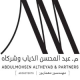 Jobs and Careers at ATA - Abdulmohsin Altheyab & Partners Egypt