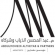 Architectural Graphic Designer at ATA - Abdulmohsin Altheyab & Partners