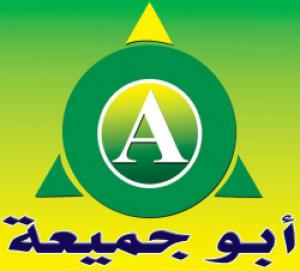 Abou Gemeaa Logo