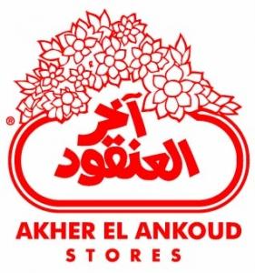 Akher EL Ankoud Group Logo