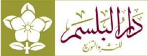 Al-Balsam Publishing House Logo