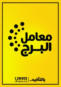 Al Borg Laboratories Logo