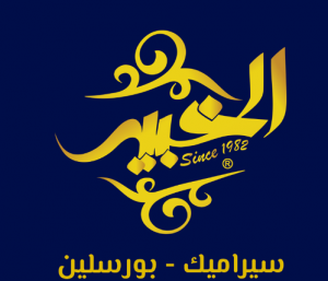 Al-Khabir Logo