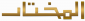 Sales Representative - Alexandria at Al Mokhtar Optics