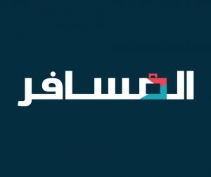 Al Mosafer    Logo