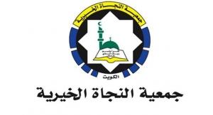 Alnajat Charity Organization Logo