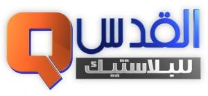 Alquds Company For Plastic Logo