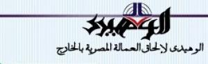 (Alwehedy Recruitment Co).  Logo