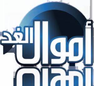 Amwal Al Ghad Logo