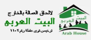 Arab House Logo