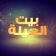 Jobs and Careers at Beet Al-Ela Egypt