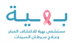 Baheya Hospital Logo