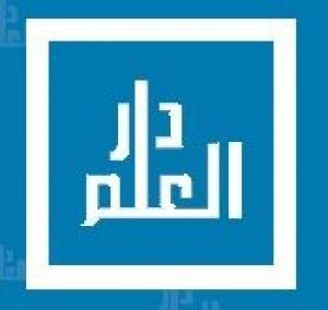 Dar Elelm Logo