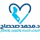 Jobs and Careers at Dr.Mohammed Sahsah clinic Egypt