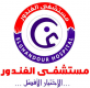 Jobs and Careers at El Ghandour Hospital Egypt