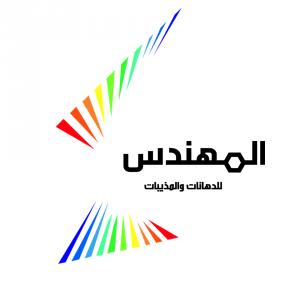 El-Mohandes Coating & Solvents Logo