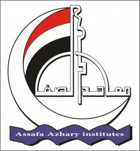 El safa Azhari Institute  Logo
