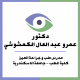 Jobs and Careers at Elkamshoushy eye center Egypt
