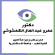 Front Office Admin - Alexandria at Elkamshoushy eye center