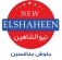 Logistics Manager at Elshaheen Center