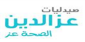 Customer Service Agent at Ezz Eldeen Pharmacy
