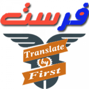 First Translation Services  Logo
