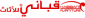 Indoor Sales Representative at Kabbani furniture