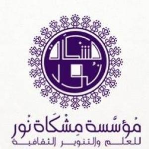 Mishkat Nour Logo
