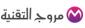 Sales Representative - Mansoura at Moroj Tech-مروج التقنية