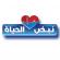 Marketing Specialist - Medical Center at Nabd El Hayat