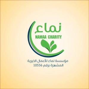 Namaa Charity  Logo