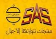 Jobs and Careers at New SAS egypt  Egypt