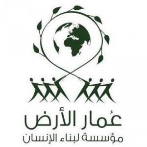 Ommar El Ard  Logo