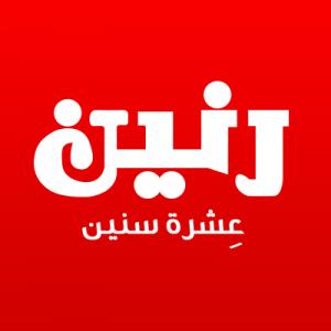 Raneen Logo