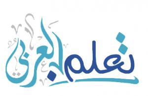 Learn in Arabic Logo
