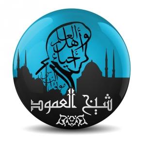 Sheikh Alamoud Logo