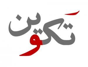 Takween Integrated Community Development Logo